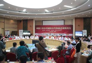 2014年河南上市公司诚信公约阳光行走进三全食品
