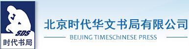 北京时代华文书局