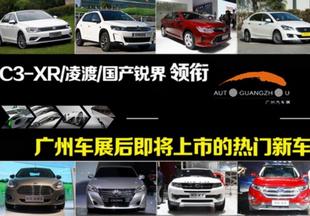 C3-XR/凌渡领衔 车展之后即将上市热门车