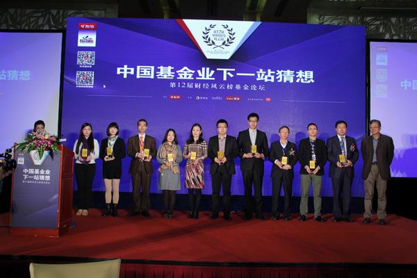 颁奖典礼—十大品牌基金公司