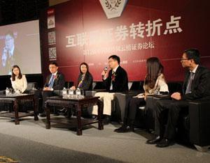 圆桌讨论一《突围:互联网证券与创新发展》