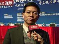 2014中国税法论坛
