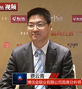 博信金银业首席分析师费云青