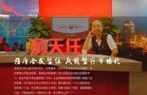 俞天任:推广全民医保 反对医疗市场化