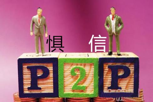 为什么说P2P的羊毛党在2016年或会大崩溃