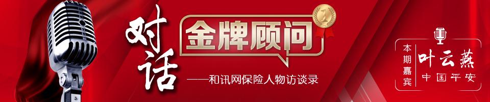 对话金牌顾问:MDRT中国区主席、平安人寿-叶云燕