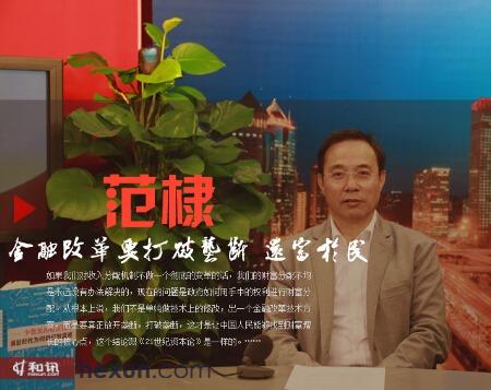 范棣《少数派的财富报告》和讯访谈录