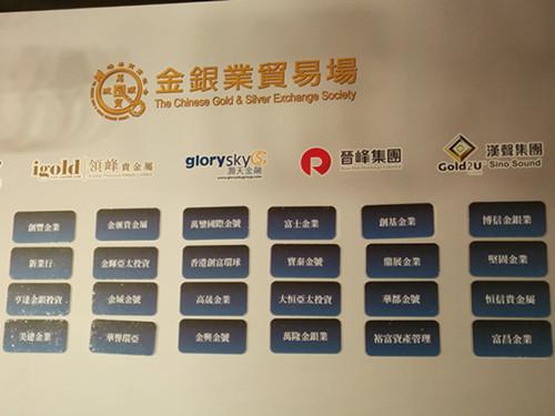 博信黄金同时也以贸易场首批60家注册前海的会员之一的身份参加了金银业贸易场进驻前海的签约仪式。