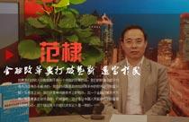 范棣:金融改革要打破垄断