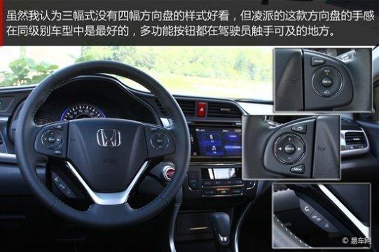 本田凌派最高优惠5万元 配置参数安全性能动力油耗资讯高清图片