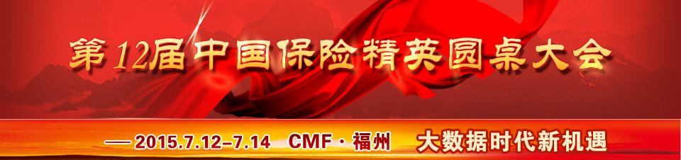 第12届中国保险精英圆桌大会