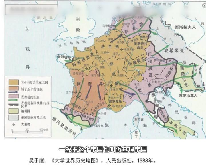 第9讲 西欧封建社会的形成