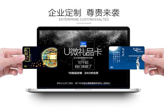 优优祝福礼品网_优优祝福精彩亮相2015中国北京电子商务大会
