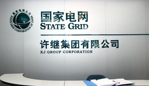2015年河南上市公司诚信公约阳光行走进许继电气