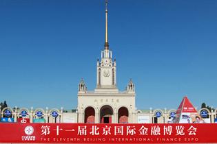 第十一届北京金博会现场