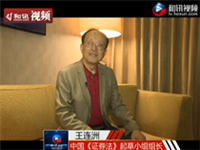 证券法起草小组组长王连洲