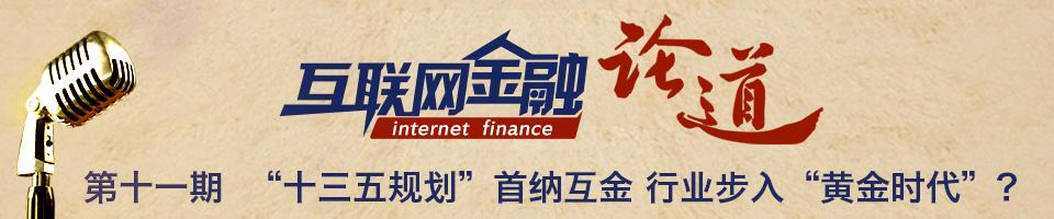 互联网金融论道第十一期