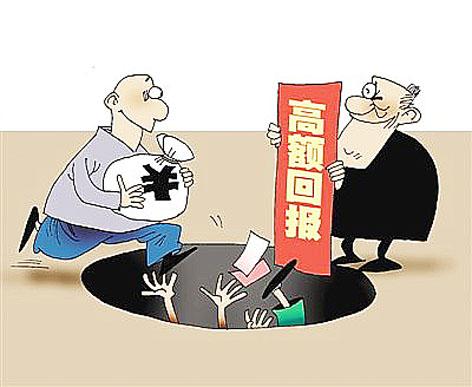 男子通过虚假黄金投资平台5个月诈骗240余万
