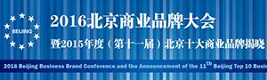 北京十大商业品牌评选
