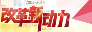 财经中国2015年会
