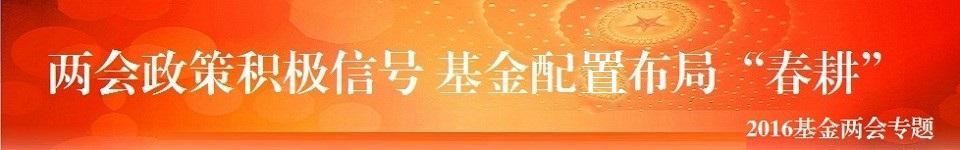 """两会政策积极信号 基金配资布局""""春耕"""""""