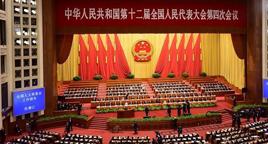 十二届全国人大四次会议举行第二次全体会议现场