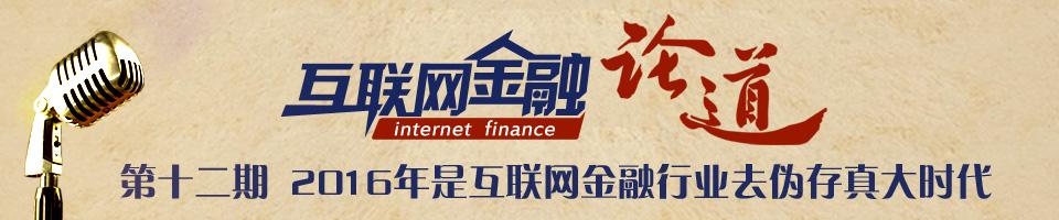 互联网金融论道第十二期