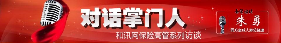对话掌门人:友邦中国CEO蔡强