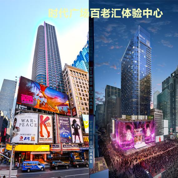 时代广场百老汇体验中心