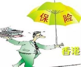 银联渠道投香港保险将受限 须看清保险品种