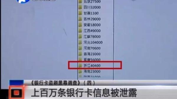 记者先买了一万条郑州的储户信息,准备进行核实真假。付钱之后几分钟,这个交易者就把信息发了过来。