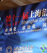 第11届上海衍生品市场论坛