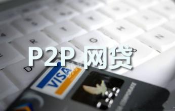 互金监管:资金存管成P2P最大目标