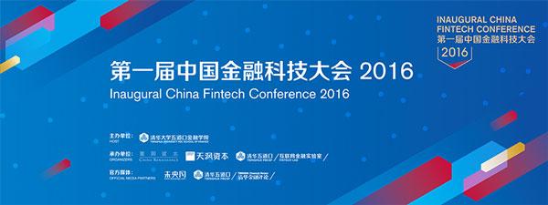 2016第一届中国金融科技大会