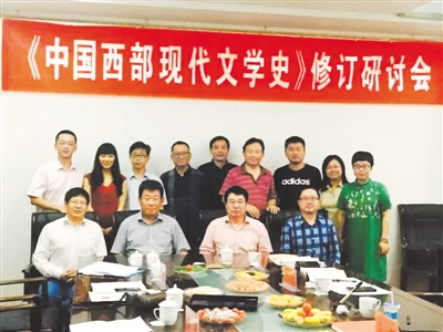 《中国西部现代文学史》修订研讨会。