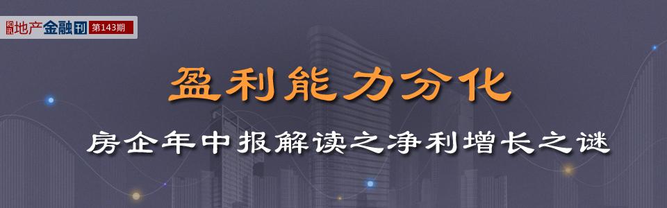 2014地产年报