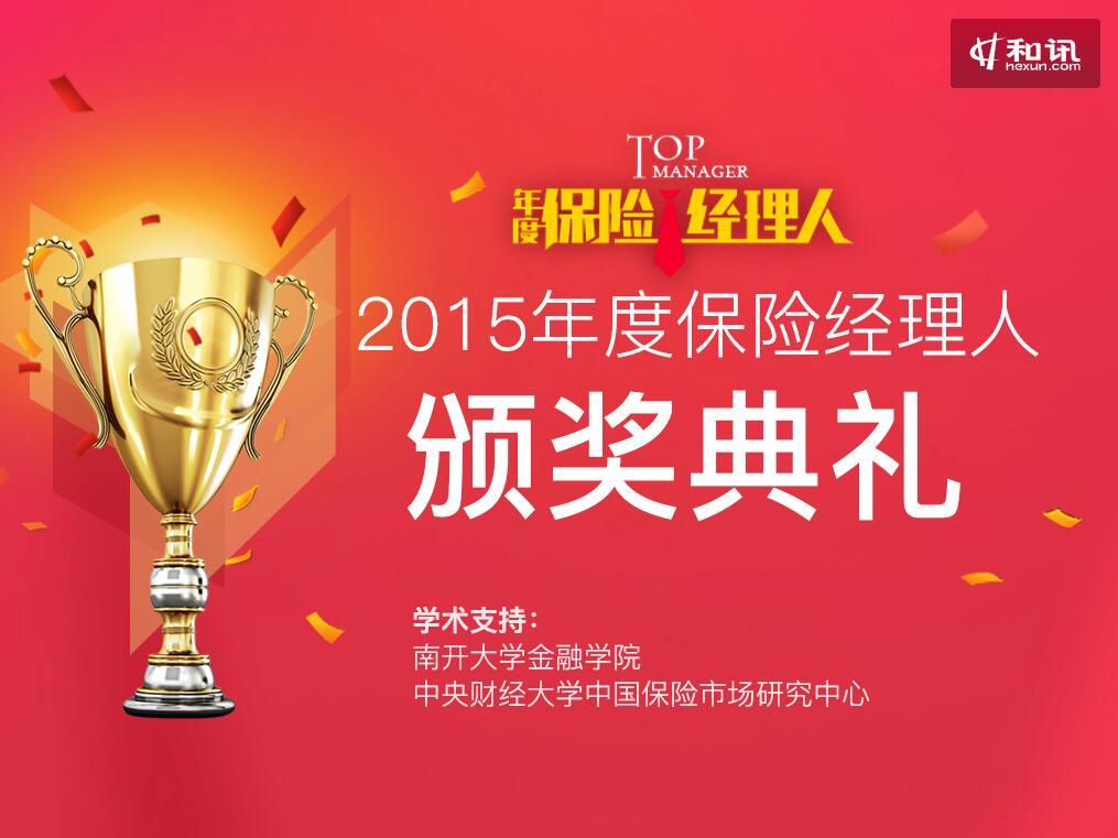 和讯网2015年度出产色保管中人(地市级)得奖品